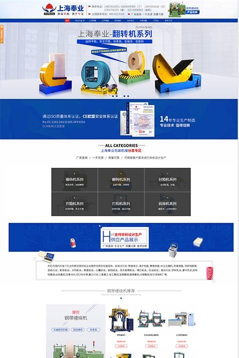 上海奉业包装机械有限公司