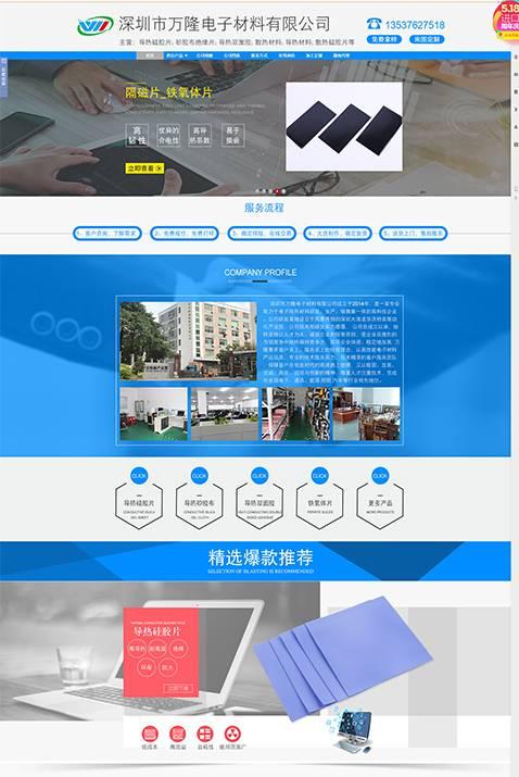 深圳市万隆电子材料有限公司